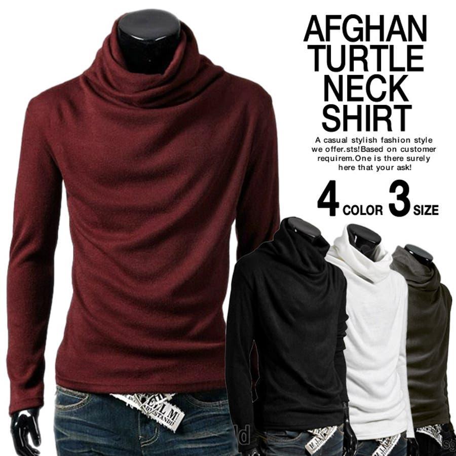色も形も画像のまま! メンズファッション通販Tシャツ メンズ 長袖 カットソー タートルネック アフガン風 無地 キレイめ ロンT カジュアル シンプル 慰安