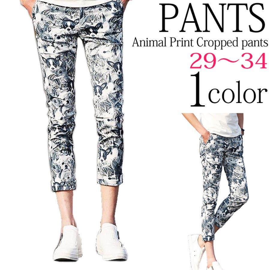これからの季節活躍しそう メンズファッション通販パンツ メンズ クロップド 総柄 プリント 動物 犬柄 犬迷彩 細身 スリム コーデ 極暑