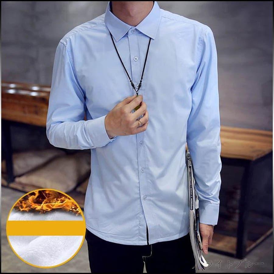 要チェックです!!! カジュアルシャツ メンズ トップス 長袖 無地 裏起毛 インナー シンプル ベーシック 大きいサイズ 駁論