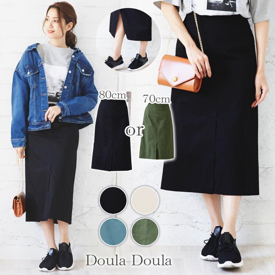 【Doula Doula】スカート【2019春夏商品】 1