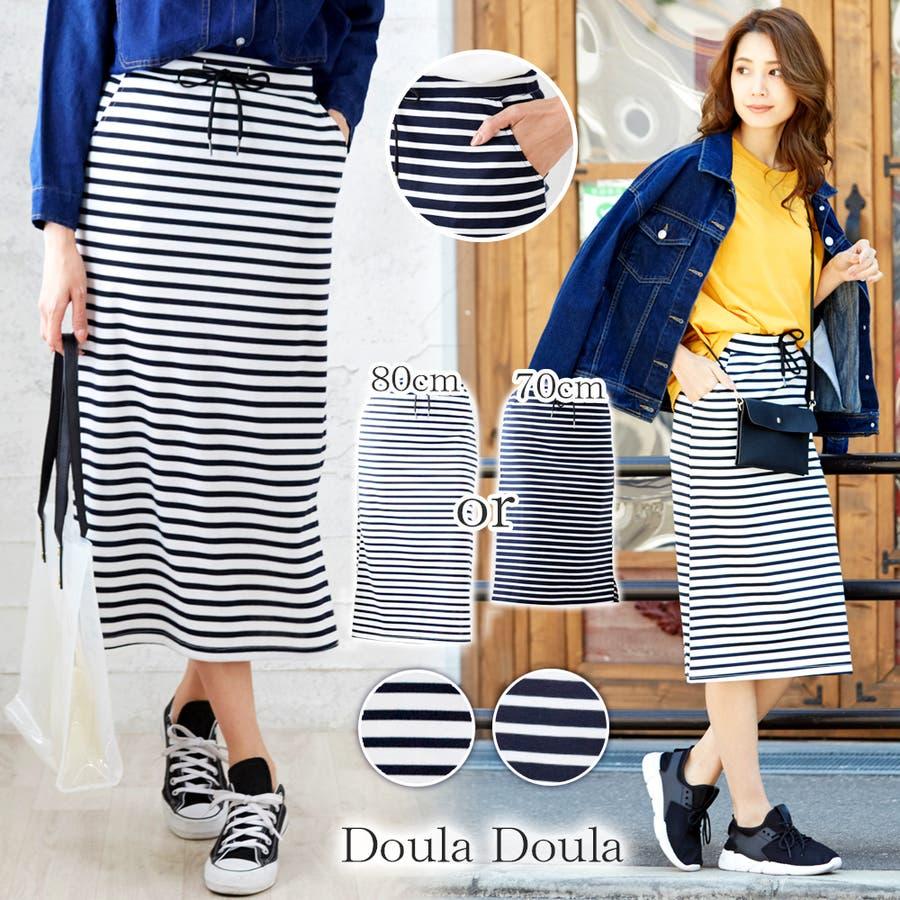 【Doula Doula】タイトスカート【2019春夏商品】 1
