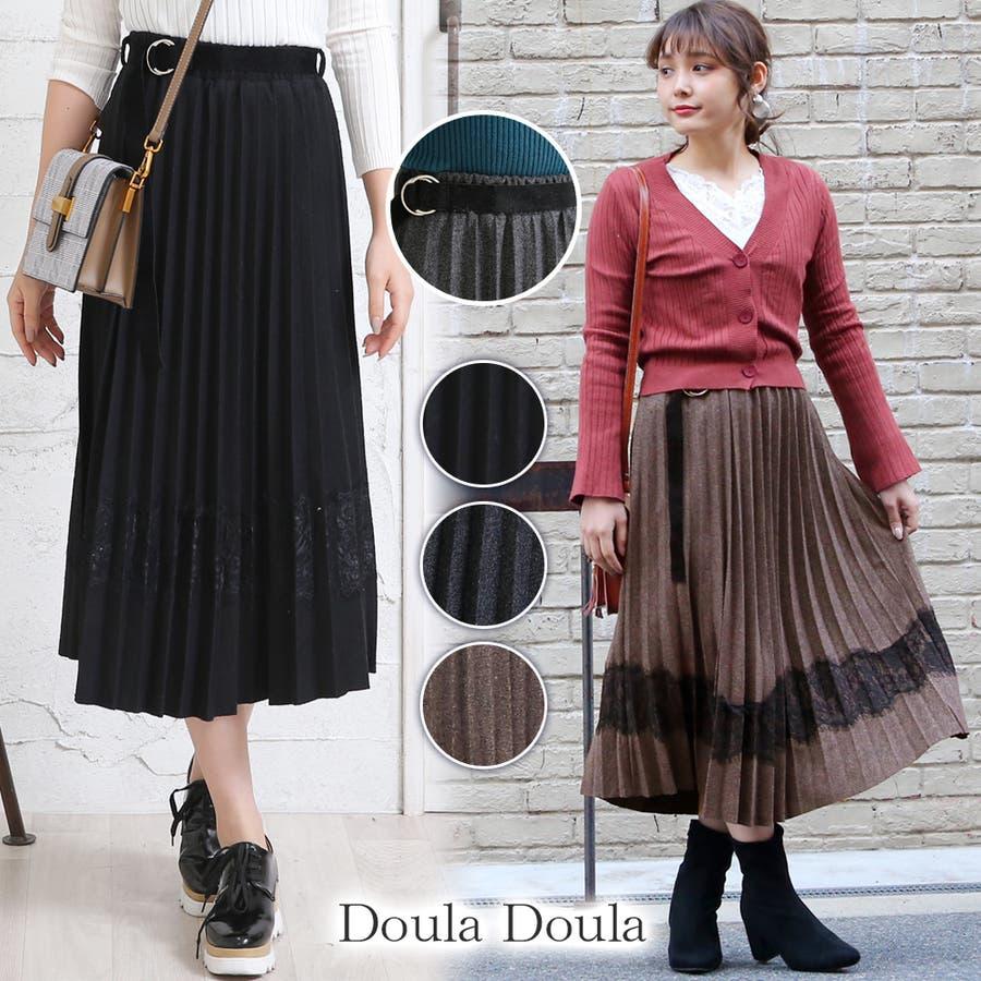 【Doula Doula】レース付きプリーツスカート【2019秋冬商品】