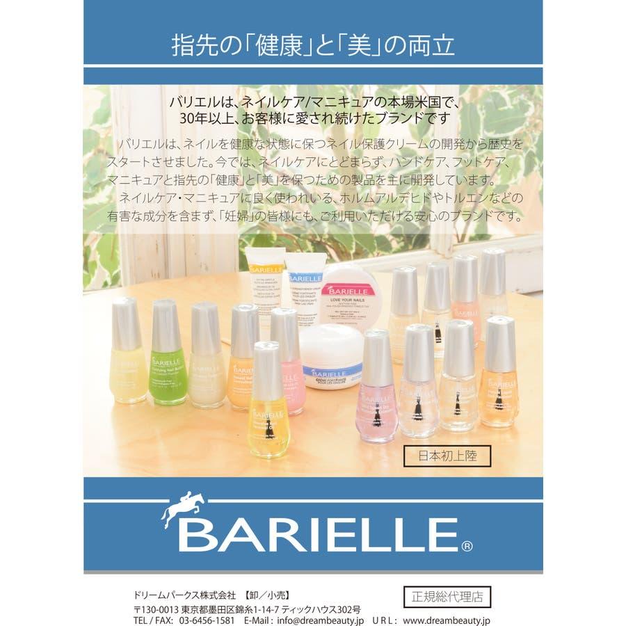 BARIELLE バリエル エッセンシャルネイルクリーム 28.3g ベーシックケア Nail Strengthener Cream1003 New York 9