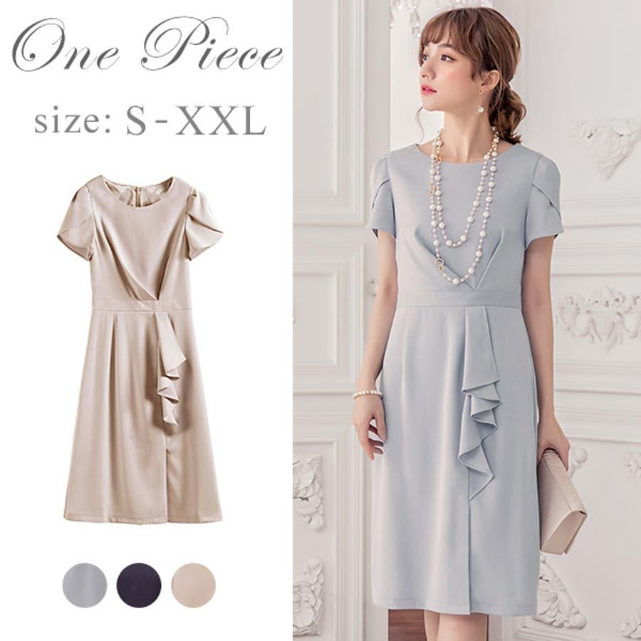 3a56a30ccab3e パーティードレス ワンピース お呼ばれ 大きいサイズ 結婚式 ドレス 結婚式ワンピース パーティドレス半袖チューリップ