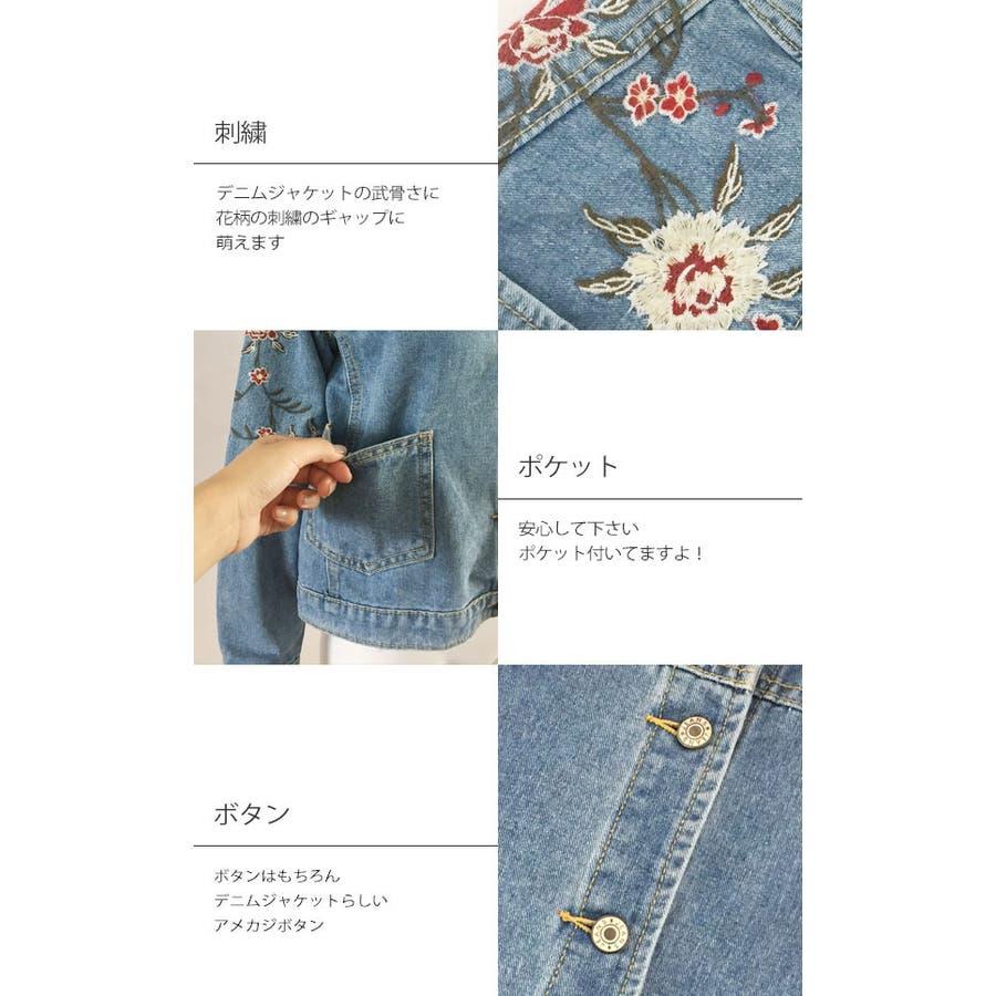 デニムジャケット ジージャン 花柄刺繍 長袖 ショート丈 えり付 3