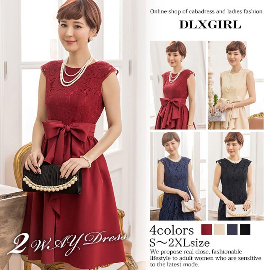 dd4326504ce33 パーティードレス総レースAラインワンピースリボン巻きスカート2WAYドレス
