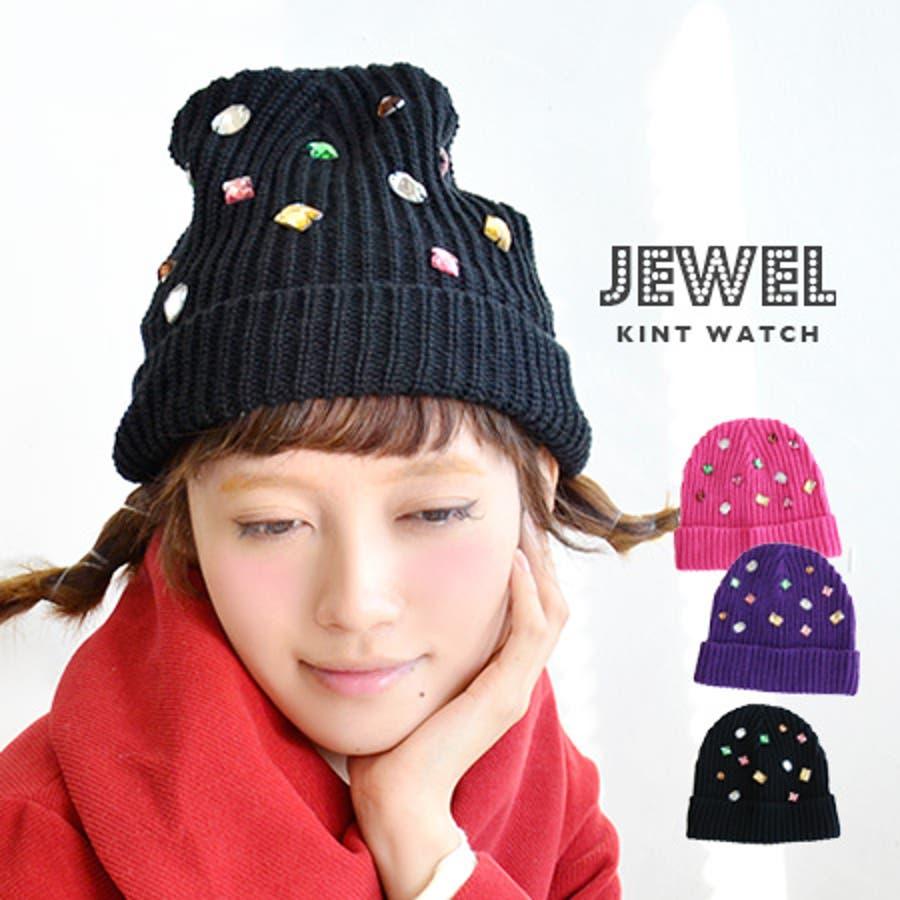 SNSで大人気! カタチもカラーも様々なビジューが付いた、「キラキラ」ニット帽子。柔らかな伸縮性のリブ編みニットで被り心地も アクセサリー感覚でコーデにプラスして♪ 秋冬小物 レディース 女性用 婦人用 ビーズ ビーニー カラフルジュエルニットキャップ 明白