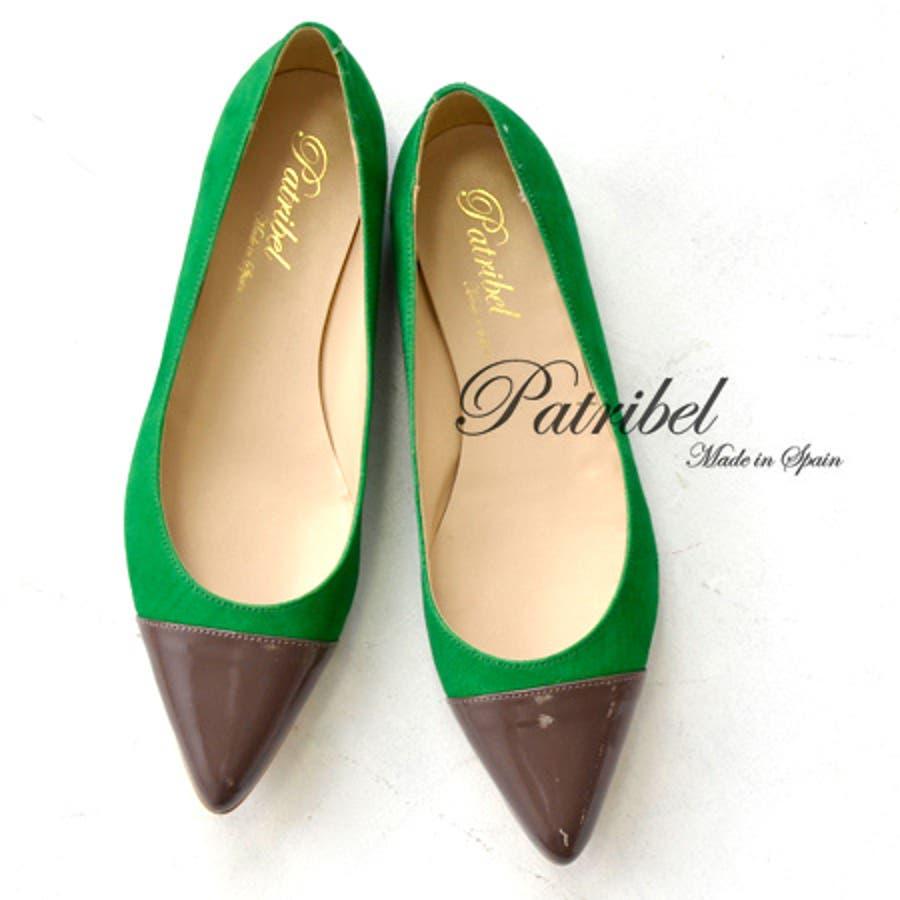 つんと尖ったエナメルのつま先に、甲の大きく開いたスエードのアッパー。カラーとシルエットで大人の女性らしい足元を作るレディースシューズ婦人靴 ローヒールスウェード 革 フラット MENTA Patribel パトリベール バイカラー ポインテッドトゥ パンプス 売国