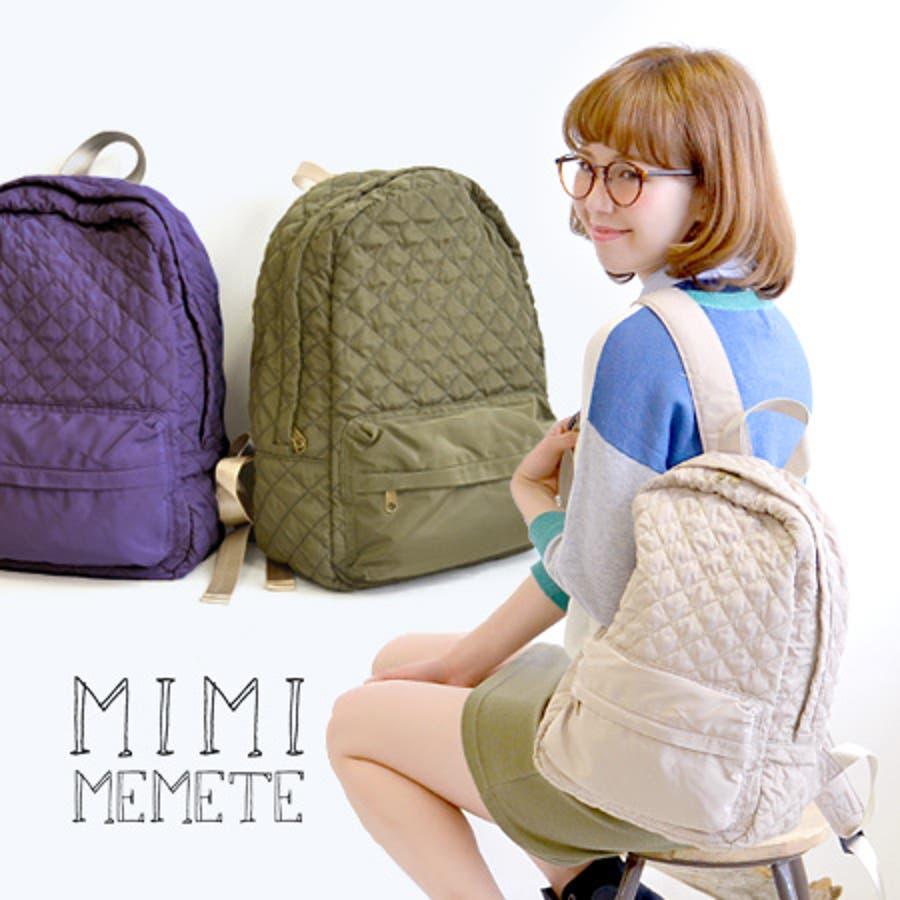 買うべし!! 程よい上品さとカジュアル感が魅力!大きすぎず小さすぎないサイズ感のキルティングリュック バッグ カバン鞄 MIMIMEMETE ミミメメット :キルティー リュックサック 起立