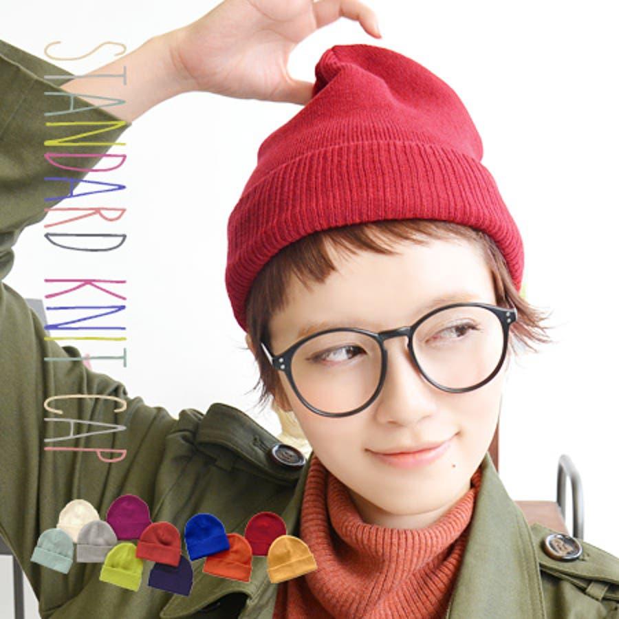 探してた感じにぴったり 365日使える♪柔らかなアクリル素材のニットワッチ。装飾一切無しのとことんシンプル&ベーシックデザイン 帽子 レディース ニット帽無地 ニットキャップ シンプル ニットワッチ 誤診