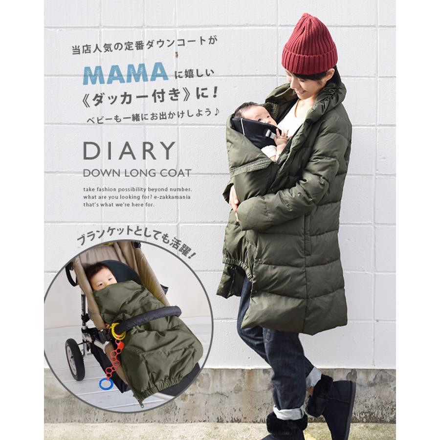 zootie(ズーティー):Diaryバルーンカラーダウンロングコート[ダッカー付] 2