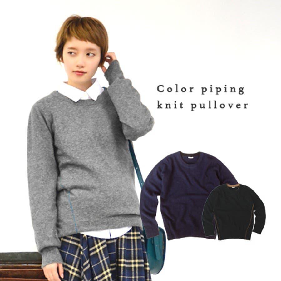 起毛感たっぷりのシンプルな無地セーター。ゆったり