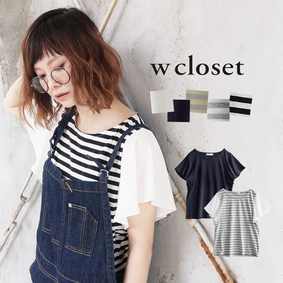 やっぱり大好き w closet ダブルクローゼット :ジョーゼットフレアスリーブコットンTシャツ 誤嚥