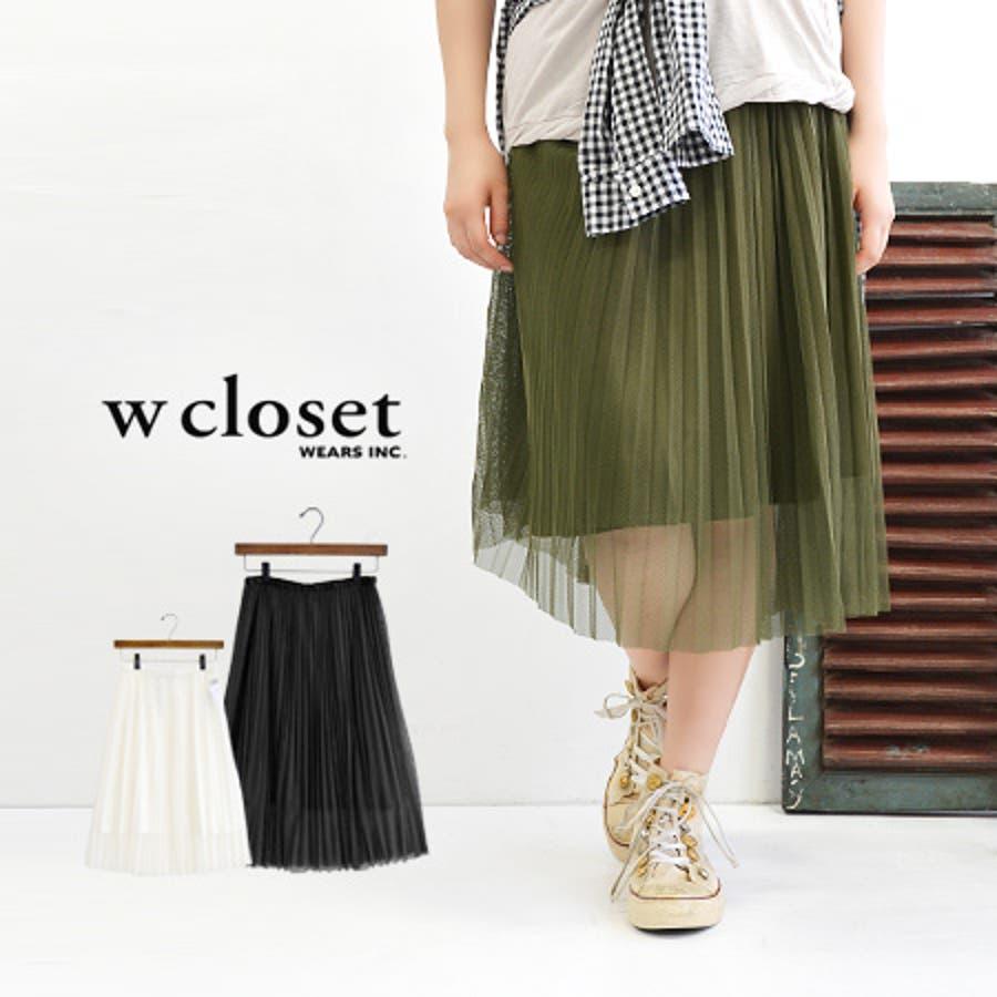 大人女子人気No.1 トレンドの「 透け スカート」& ペチコート 。それぞれ単品で使える! レディース ボトムス ミディ丈 ミドル丈 ミディスカートレーススカート メッシュスカート w closet ダブルクローゼット :ペチスカート付 メッシュチュール プリーツスカート 同情