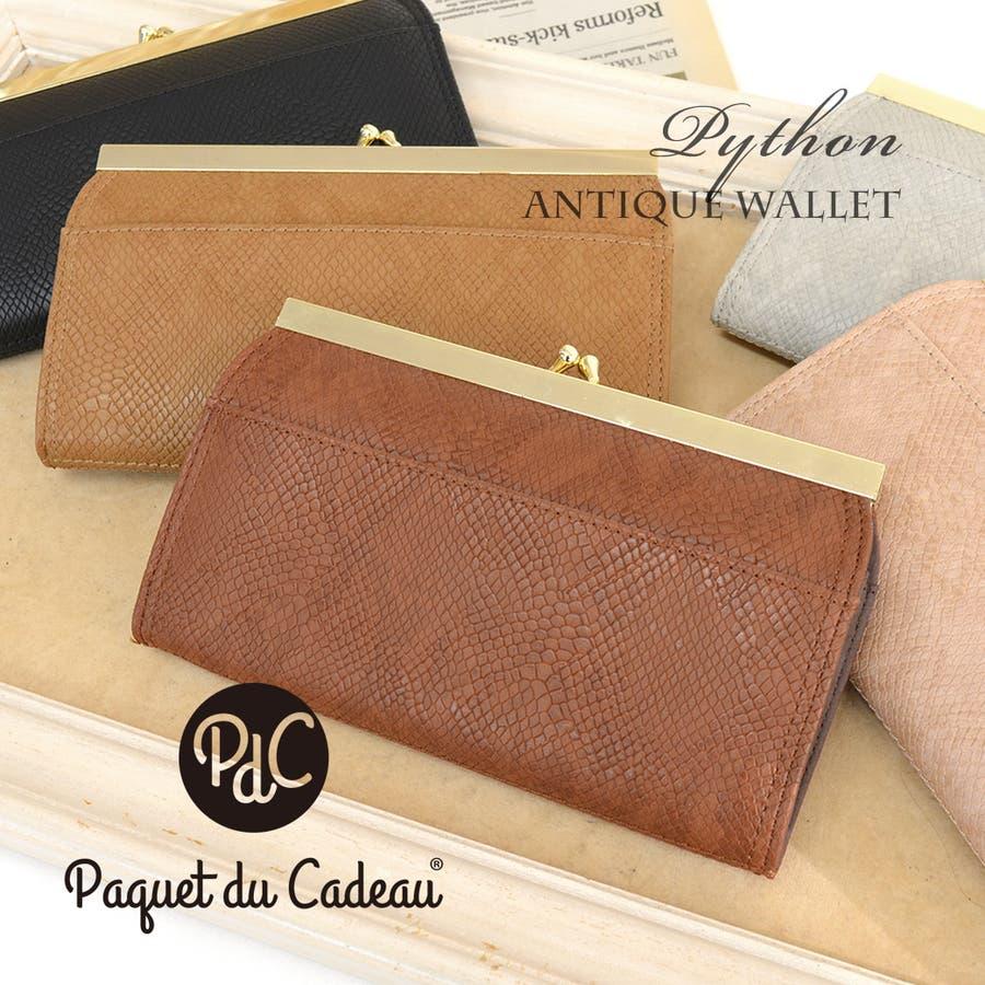 Paquet du Cadeau パケカドー :アンティークパイソンレザー財布 春 爆睡