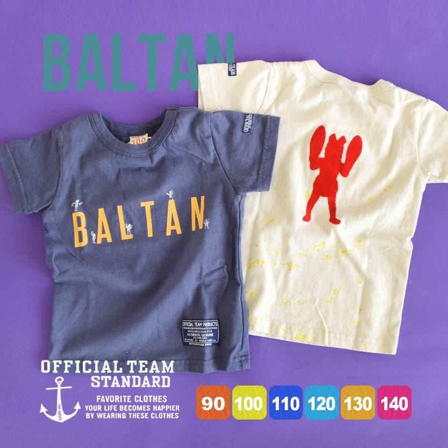 可愛いのにオトナ! Official Team オフィシャルチーム :BALTAN Tシャツ[キッズ] 戯作