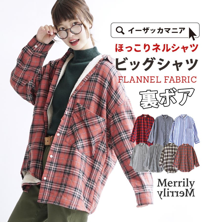 Merrily(メリリー):セレクト フランネルファブリック ビッグシャツ[インナーボア] 1