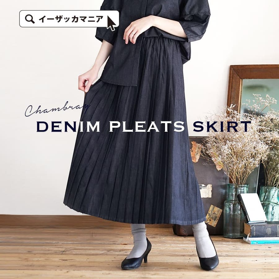 zootie(ズーティー):シャンブレーデニム プリーツスカート 1