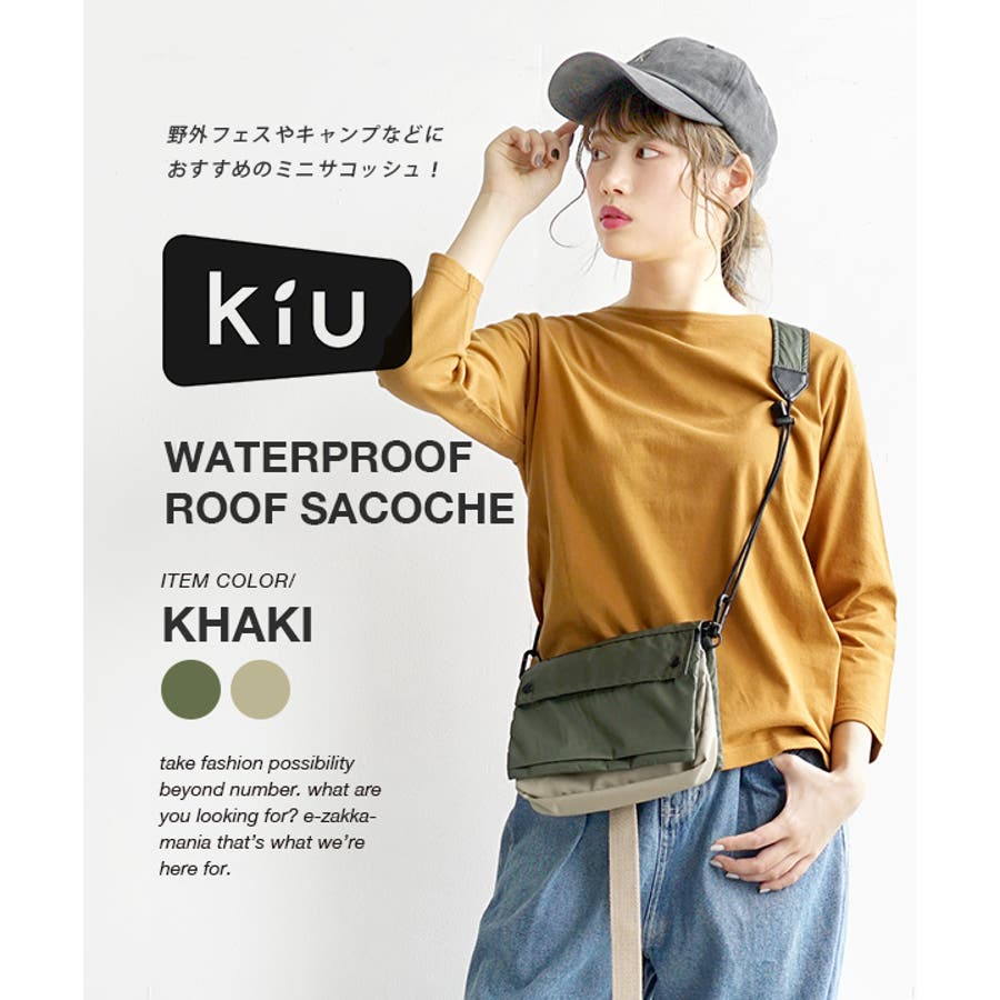 kiu(キウ):kiu(キウ)ルーフサコッシュ 2