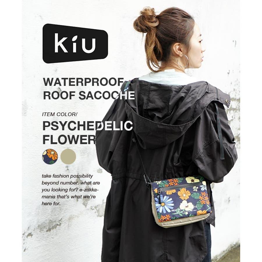 kiu(キウ):kiu(キウ)ルーフサコッシュ 6