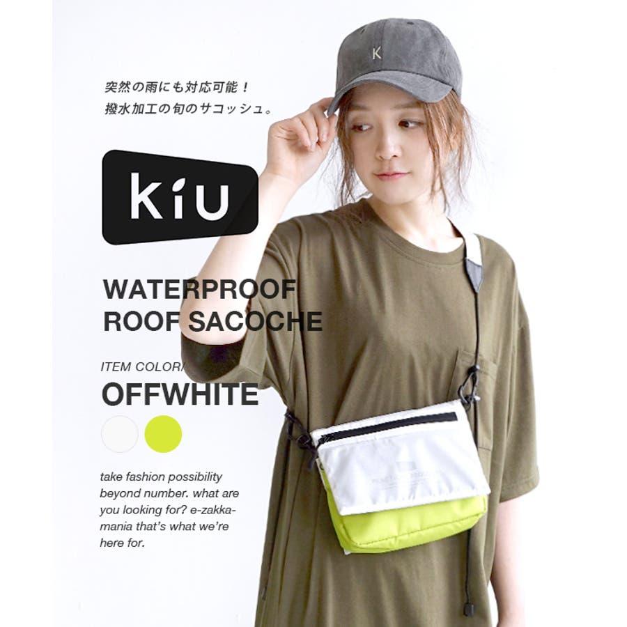 kiu(キウ):kiu(キウ)ルーフサコッシュ 7