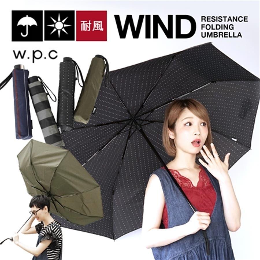 w.p.c(ダブルピーシー):耐風 折りたたみ傘 1