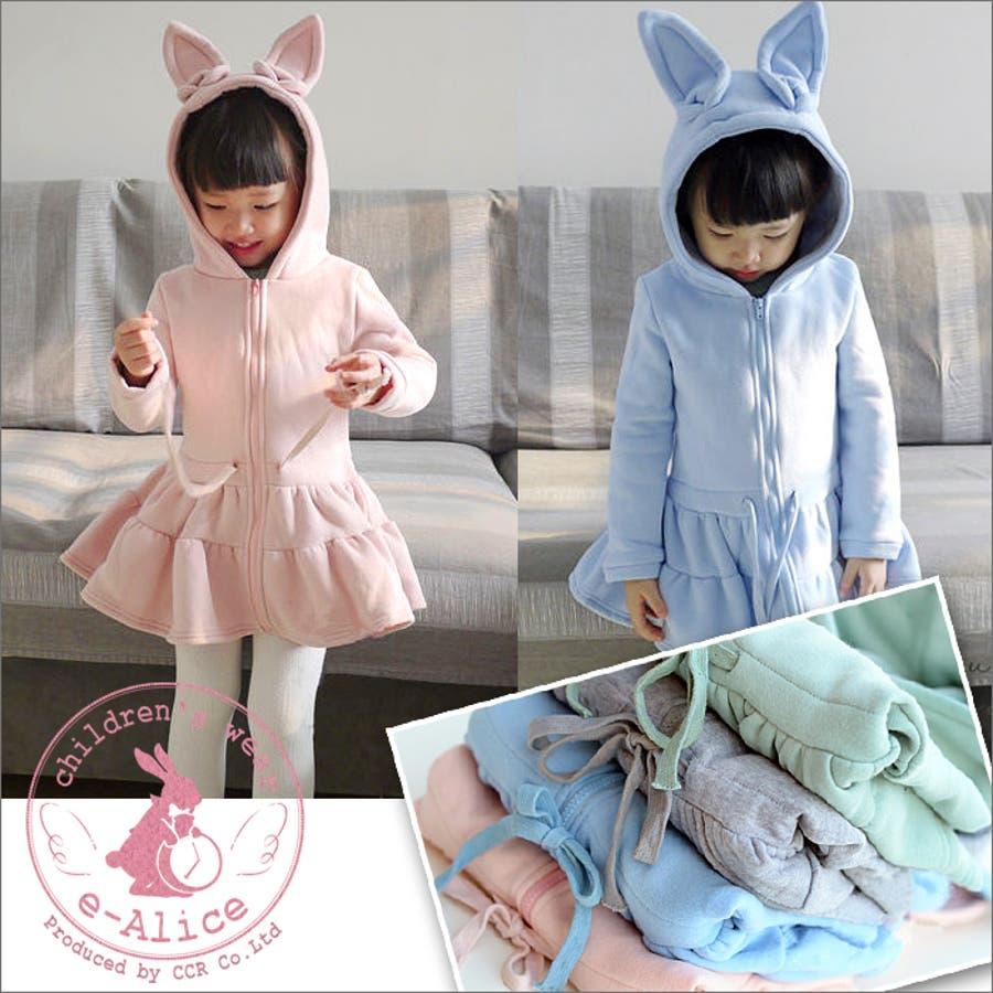 【アウトレット】韓国子供服 女の子 子供服選べる4色! ウサギ耳の