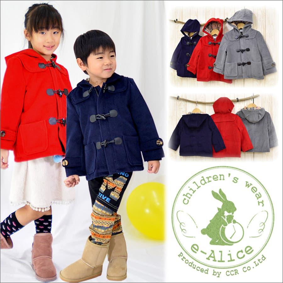 75c41d338546d 韓国子供服 女の子 男の子 子供服選べる3色 裏地チェック ダッフルコート フード付き