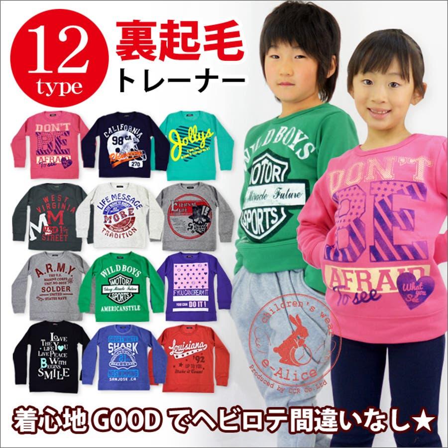 8cf3a290a8a7d 韓国子供服 女の子 子供服 男の子 選べる12種類!裏起毛 プリント トレーナー 120cm