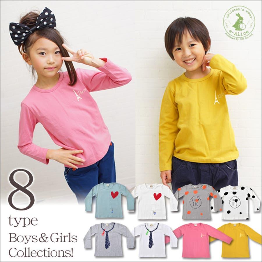 かわいくてど真ん中 韓国子供服 選べる8種類 ロングTシャツ  ハート・ドット・ネクタイ・パリ  長袖 100cm 110cm 120cm 130cm 140cm 男の子 女の子 秋冬 爆沈