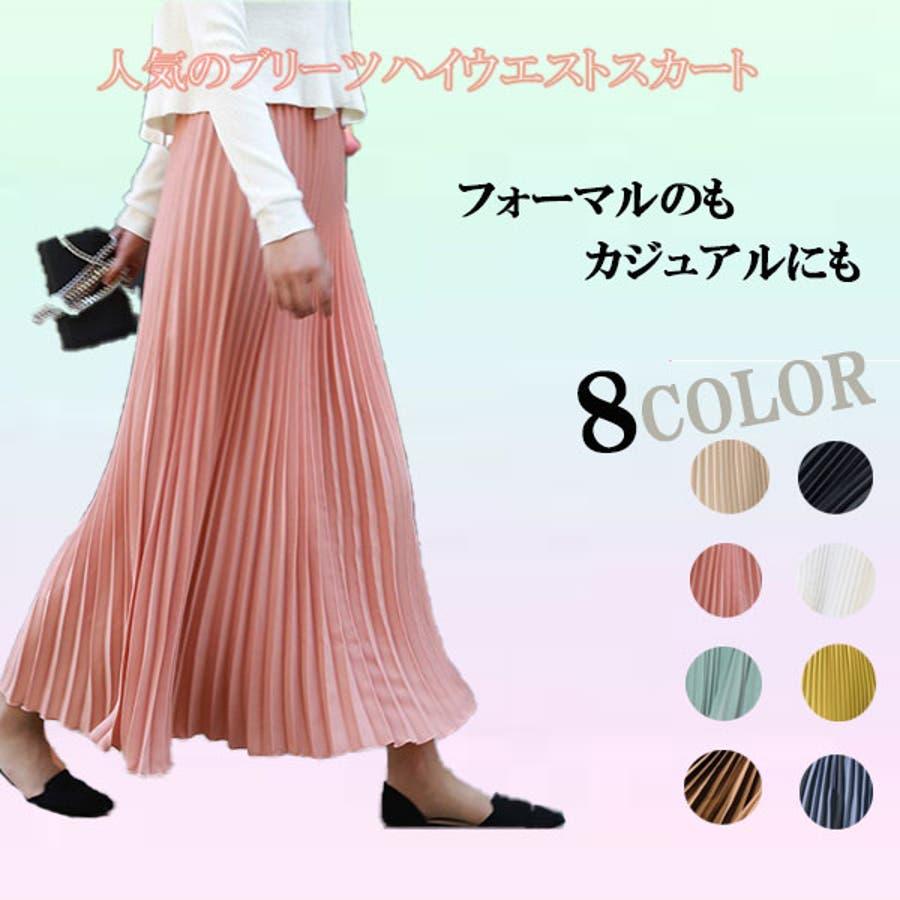 人気のフレアーロングスカート  ソリッドカラー レディース 全8色 1