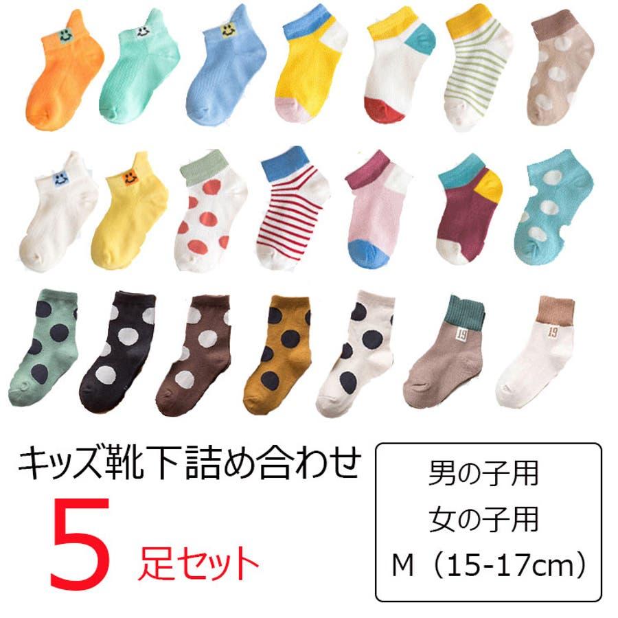 子供靴下 5足セット 何が届くかお楽しみ 靴下詰め合わせセット ソックス Mサイズ(15〜17cm) くつ下 キッズ まとめ買い 福袋 1