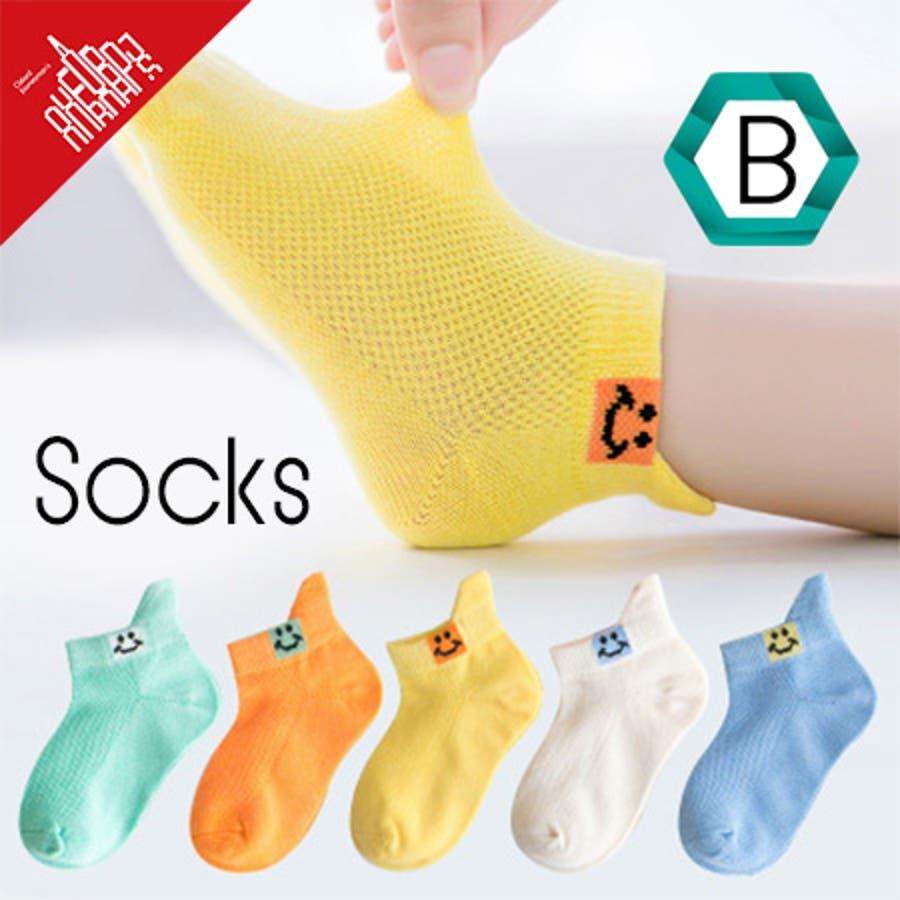子供靴下 5足セット 何が届くかお楽しみ 靴下詰め合わせセット ソックス Mサイズ(15〜17cm) くつ下 キッズ まとめ買い 福袋 8