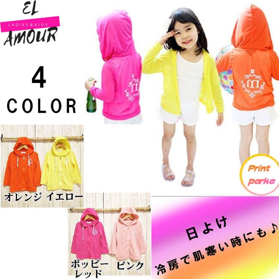 ジップアップパーカー 胸元&バックにプリント シンプル 薄手 子供服 キッズ 90cmのみ ポピーレッド・ピンクのみ 女の子 全2色 1