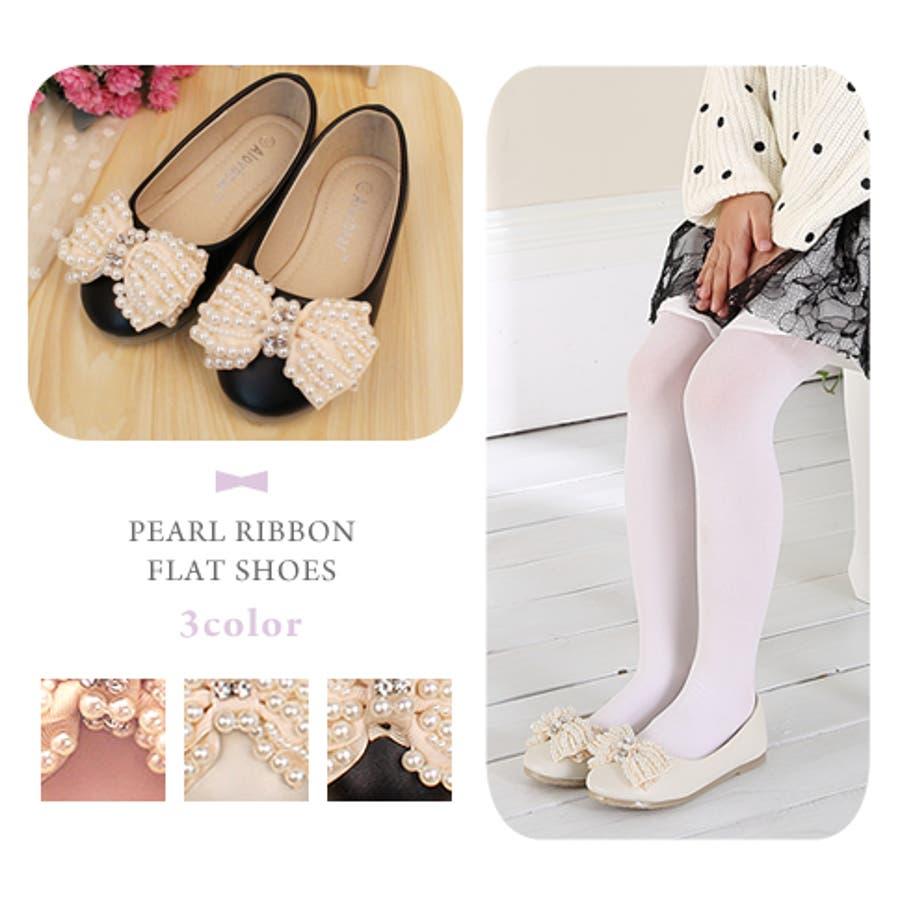パールリボンフラットシューズ ピンク アイボリー ブラック子供靴 キッズアパレル 女の子 靴