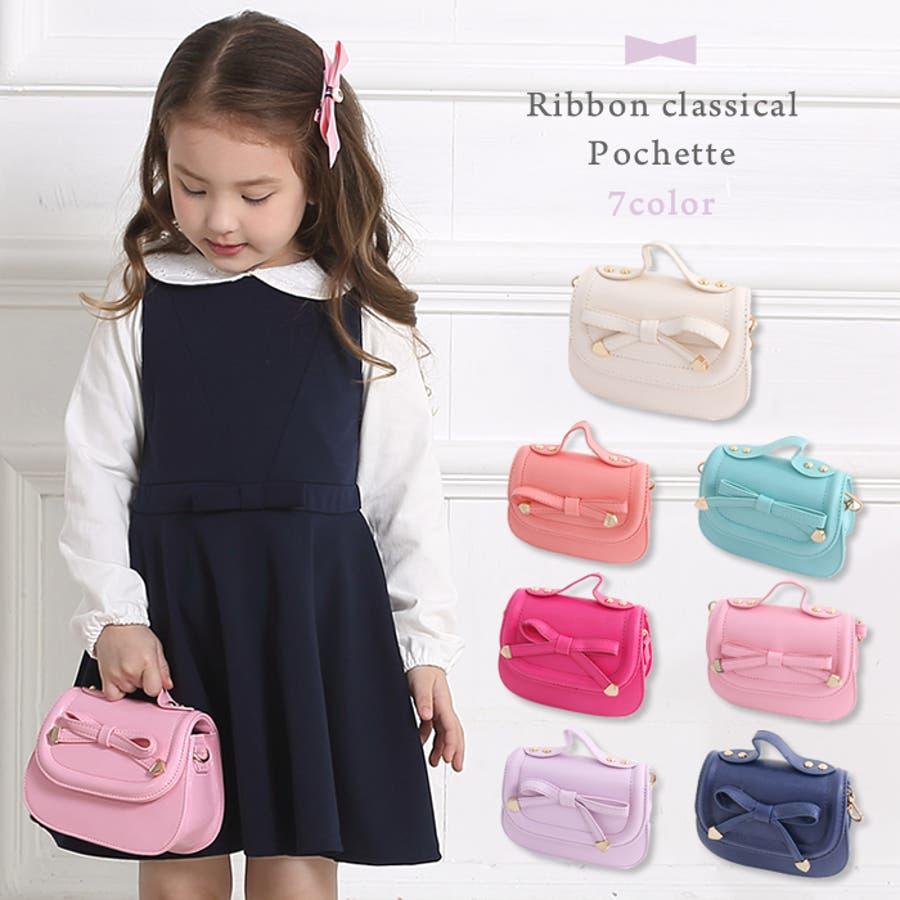 f7f334e9bb71f リボンモチーフクラシカルポシェット≪全5色≫キッズバッグ子供用鞄女の子ベビー