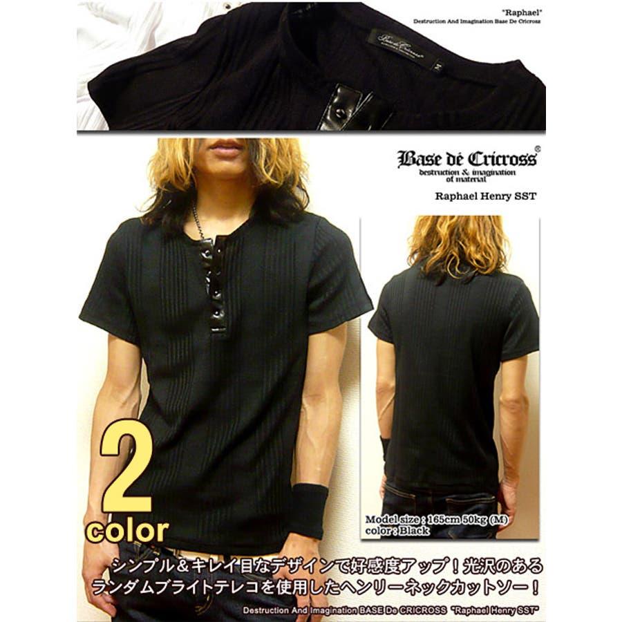 形が気に入りました メンズファッション通販BASE De CRICROSS :ヘンリーネックTシャツ 「Raphael HenrySST」シンプルなデザインで好感度アップ!ランダムブライトテレコフェイクレザーヘンリーネックカットソー ROCK  パンク  サロン系  メンズ  レディス 極悪