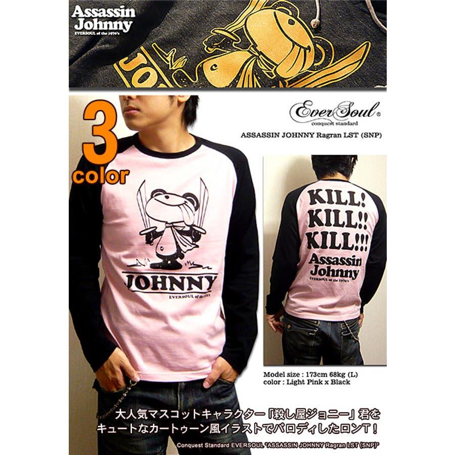 おしゃれに着こなせます! メンズファッション通販キャラクタープリントメンズラグランTシャツ 「Assassin Johnny Ragran LST SNP 」カートゥーン風イラストのジョニー君がキュートなラグランロンT! 日本製 MADE IN JAPAN ラグランスリーブ 解脱