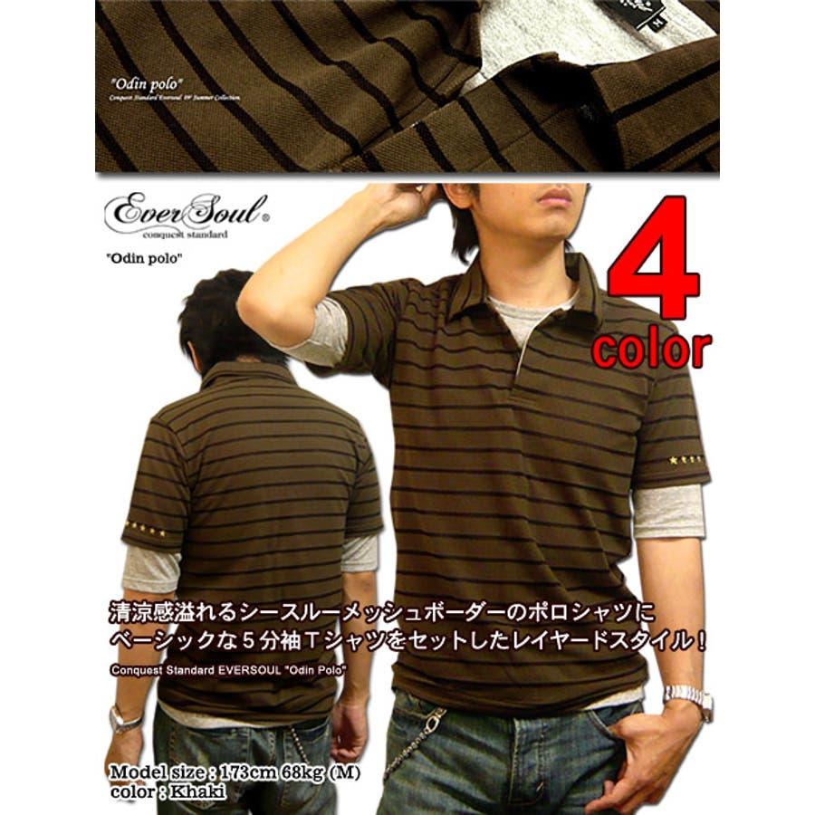 流行になること必至 メンズファッション通販EVERSOUL リアルレイヤード 5分袖 ポロシャツ メンズ 日本製 メッシュ 「Odin polo  layered 」金糸スター刺繍シースルーメッシュボーダーポロシャツリアルレイヤード5分袖Tシャツ! 正常