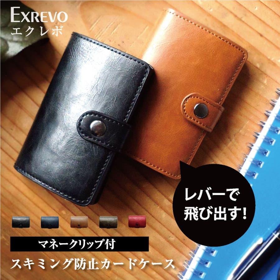ebf8ed13c8d8e9 クレジットカードケース 「スキミング防止 マネークリップ アルミ レザー スライド カードケース」 スリム メンズ 財布