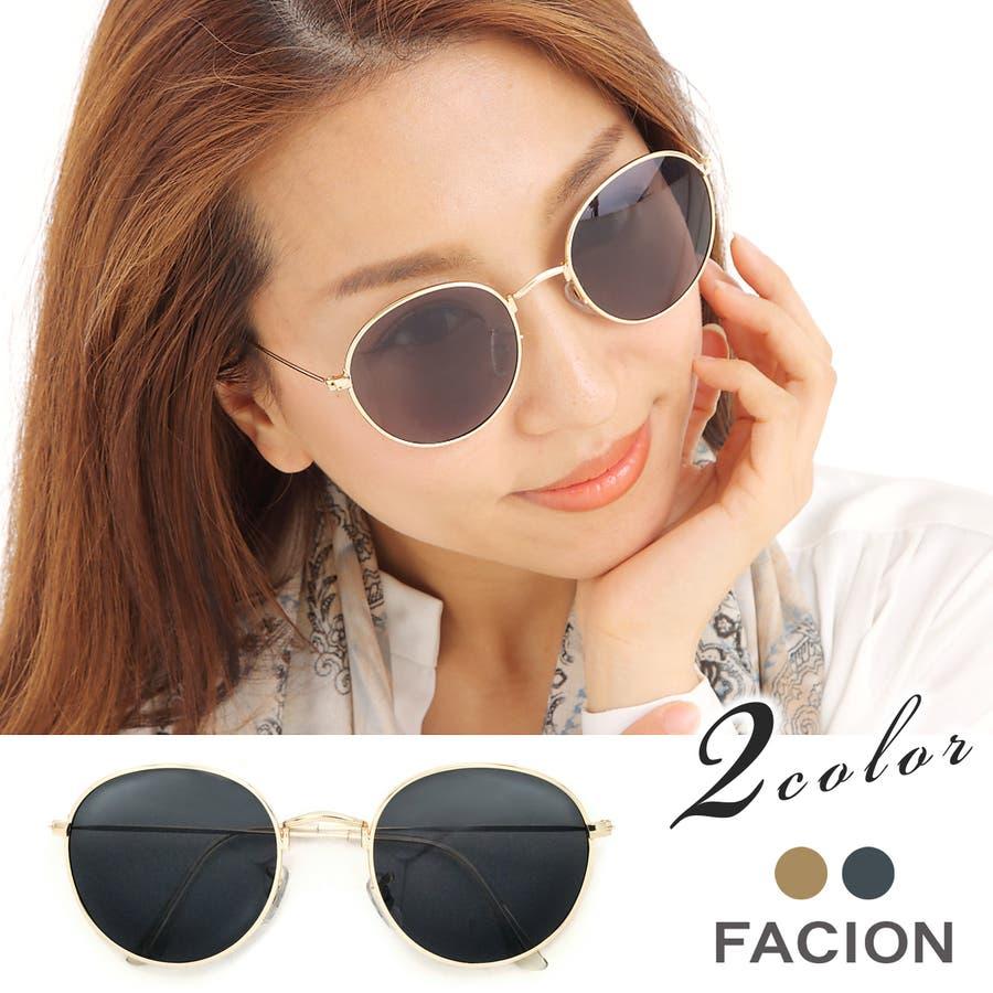 ボストン型メタルフレームUVサングラス 眼鏡 めがね 1
