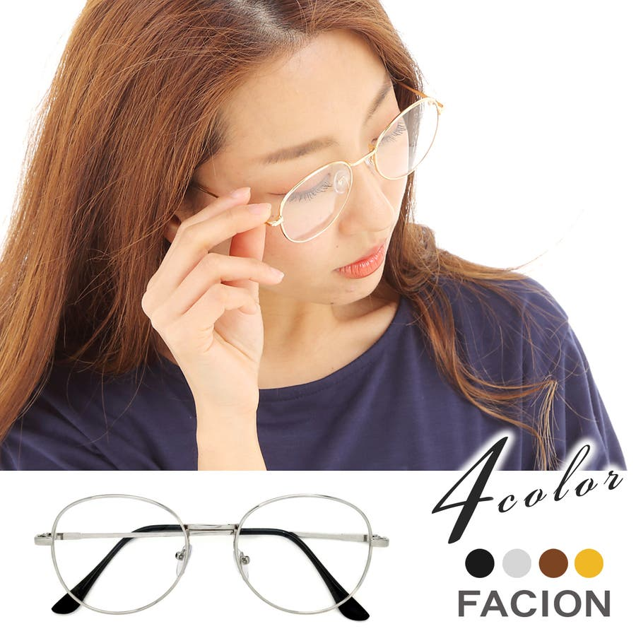 ボストン型アンティーク調UV 伊達メガネ 眼鏡 めがね UVカット UV400 紫外線 メタルフレーム サングラス 黒縁 黒ぶち ブラック シルバー ブラウン ゴールド 細フレーム クラシック レトロ 小顔 レディース メンズ 女性 男性 ユニセックス 1
