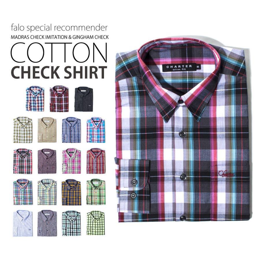 もう一着欲しいかも 20color チェック柄 ワイシャツ メンズ 長袖 シャツ ブラウス トップス スリム 細身 Yシャツ カッター ネルシャツcha-0001 遺愛