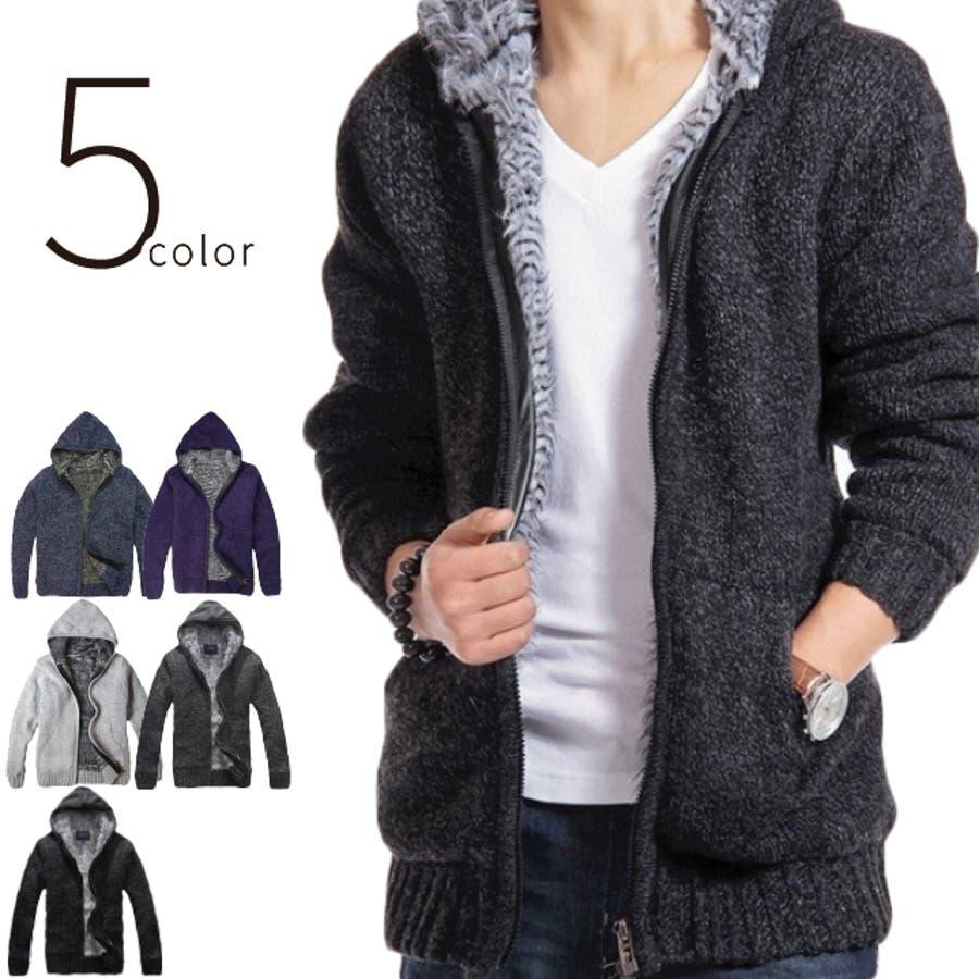 どの服にも合わせやすい 5color ミックスカラー ニットパーカー 裏ボアメンズ ニットフリース 裏起毛 ジップパーカー ジャケットパーカー フード セーター cnj-0002 豪商
