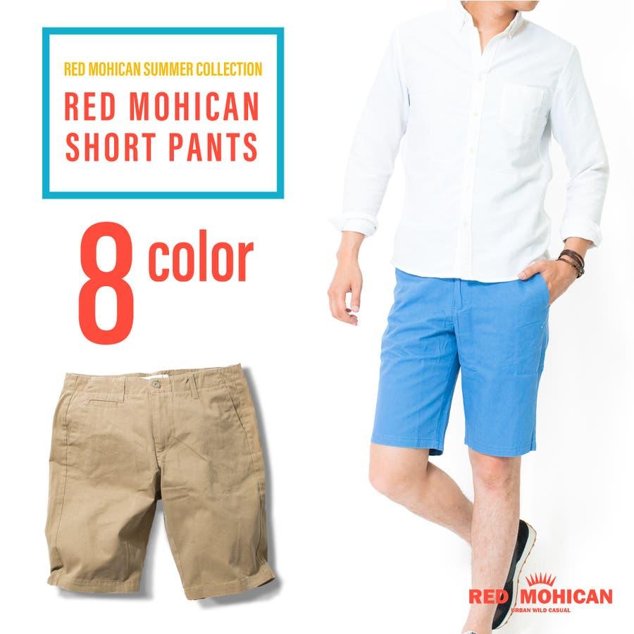 今季必須アイテム 8color チノ ショートパンツ メンズ ボトムス パンツ ショーパン ハーフパンツ チノパン 短パン ショーツ 無地 白 黒 夏 rms-0001 月賦