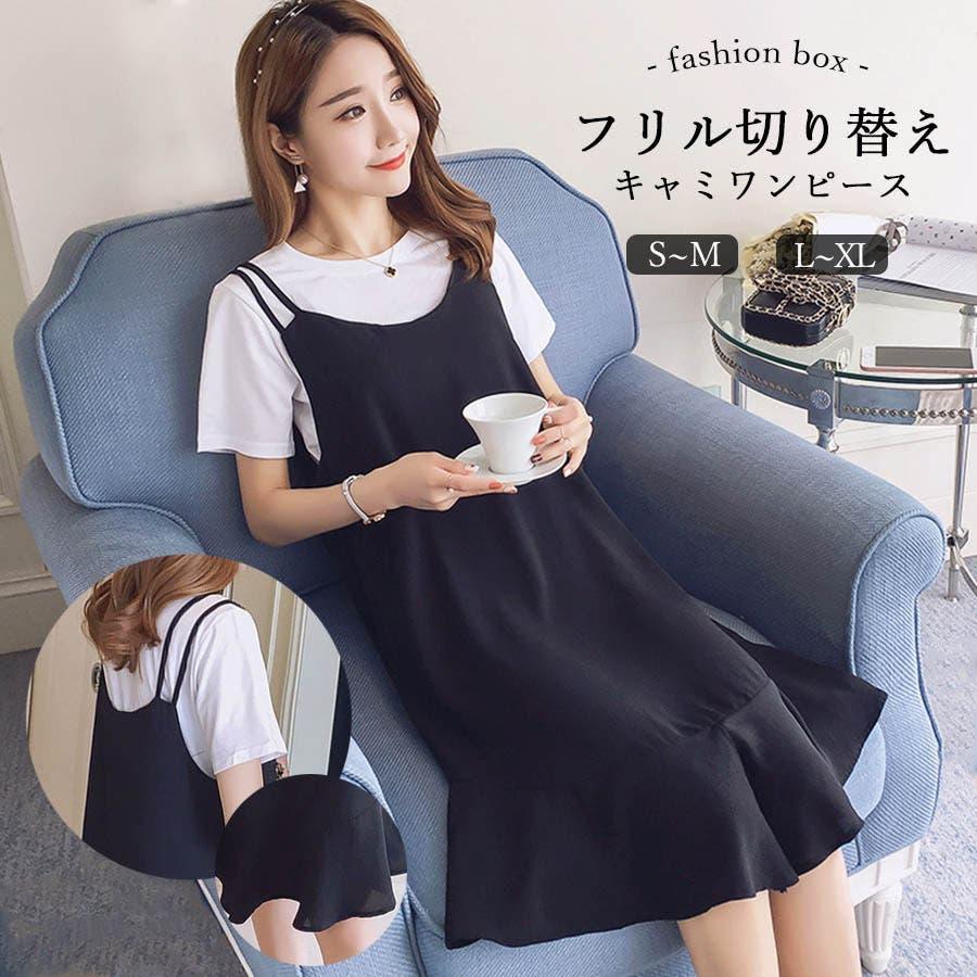 6765d2656ffb4 フリル切替キャミワンピース 2019 SS 春夏 新作 韓国ファッション ...