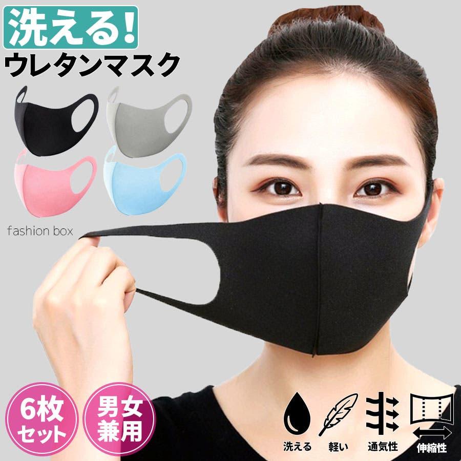 伸縮 マスク 洗える