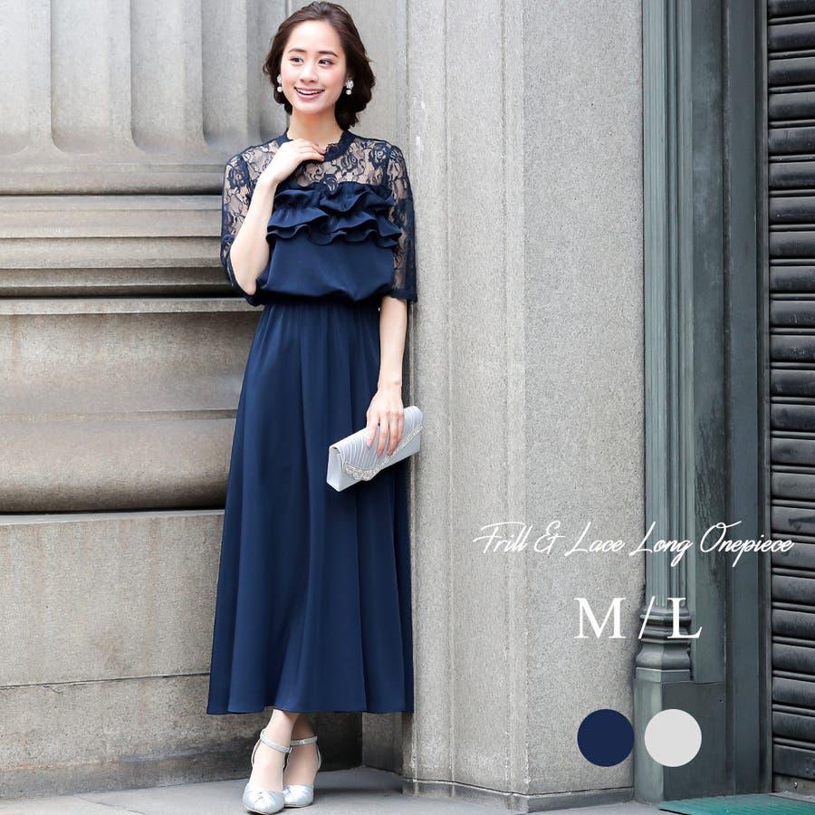 124b7782b75ac レース フリル 結婚式 ドレス ワンピース パーティードレス 謝恩会 入学 ...