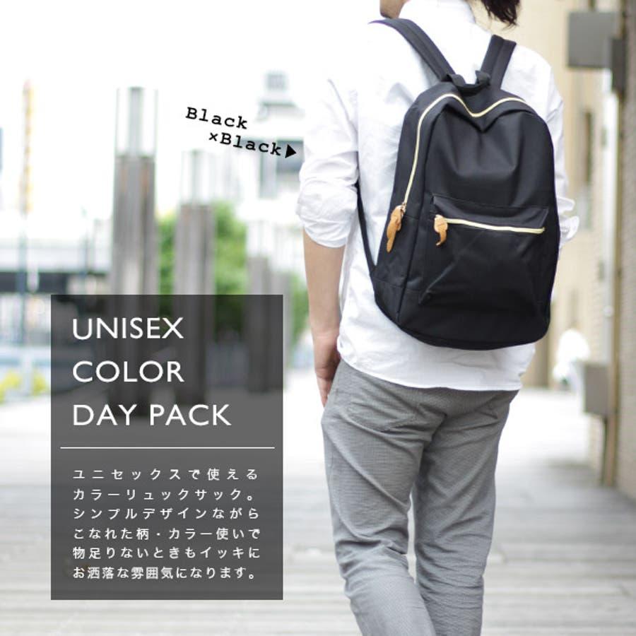 ユニセックス リュックサック カラーデイパック デイパック レディース メンズ バッグ カバン 鞄 リュック おしゃれ 大人バッグ