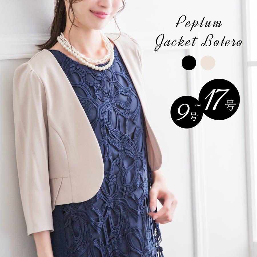 b5d87c700ed09 ボレロ 結婚式 ジャケット 二次会 お呼ばれ 大きいサイズ ドレス 羽織り ...